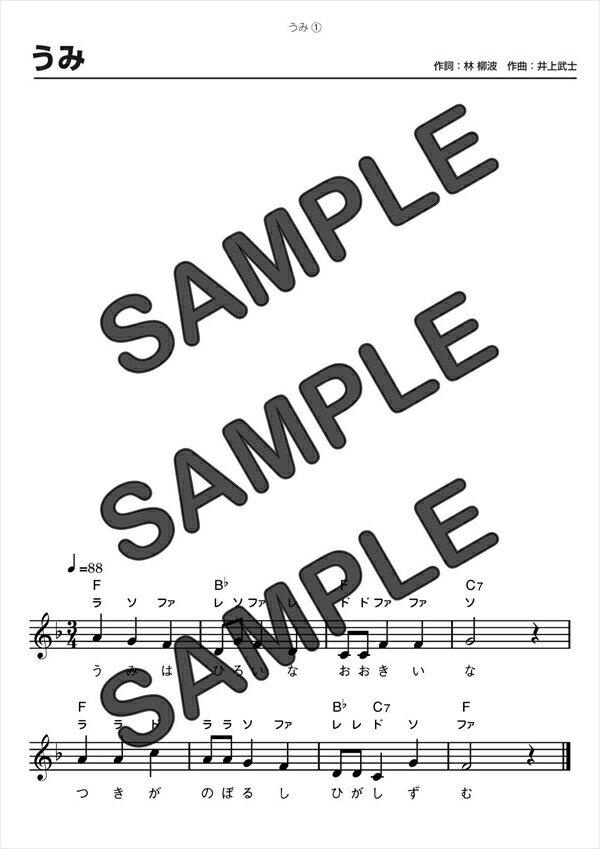 【ダウンロード楽譜】 うみ/(メロディ譜譜 初級1)