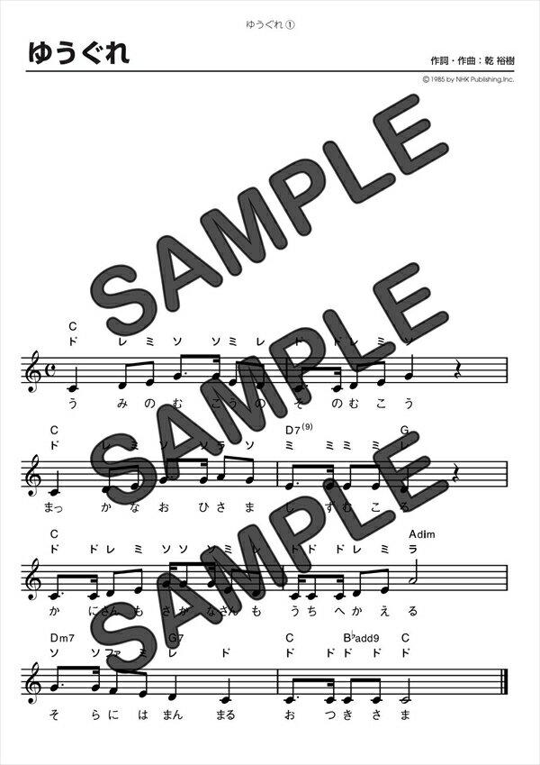 【ダウンロード楽譜】 ゆうぐれ/坂田 おさむ、神崎 ゆう子(メロディ譜譜 初級1)