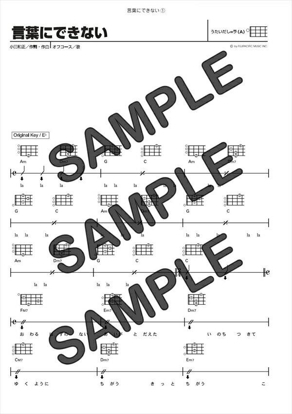 【ダウンロード楽譜】 言葉にできない(弾き語り)/オフコース(ギター弾き語り譜譜 初級2)