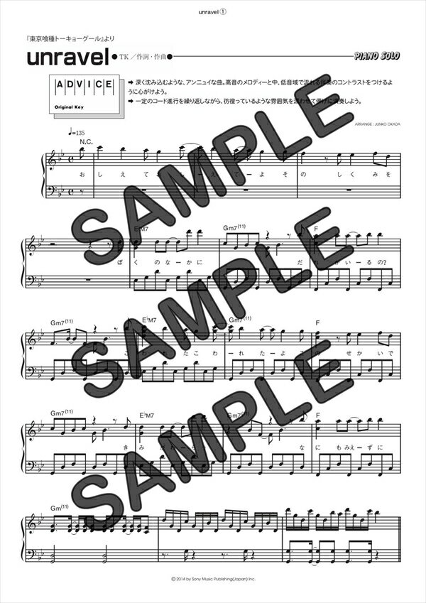 【ダウンロード楽譜】 unravel/TK from 凛として時雨(ピアノソロ譜 中級1)