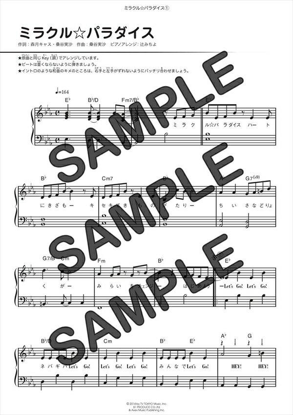 【ダウンロード楽譜】 ミラクル☆パラダイス/i☆Ris(ピアノソロ譜 初級2)