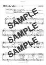 數位內容 - 【ダウンロード楽譜】 スカーレット/スピッツ(ピアノソロ譜 中級1)