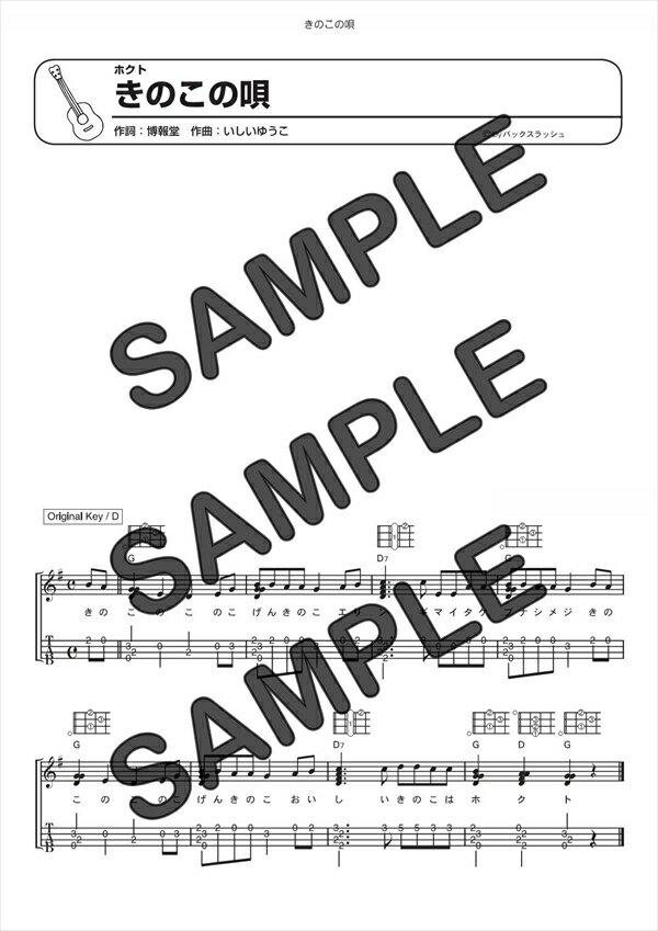 【ダウンロード楽譜】 きのこの唄/きのこオールスターズ(ギターソロ譜譜 初級1)