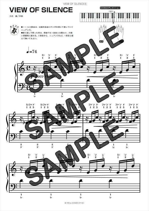 【ダウンロード楽譜】 VIEW OF SILENCE/久石 譲(ピアノソロ譜 初級2)
