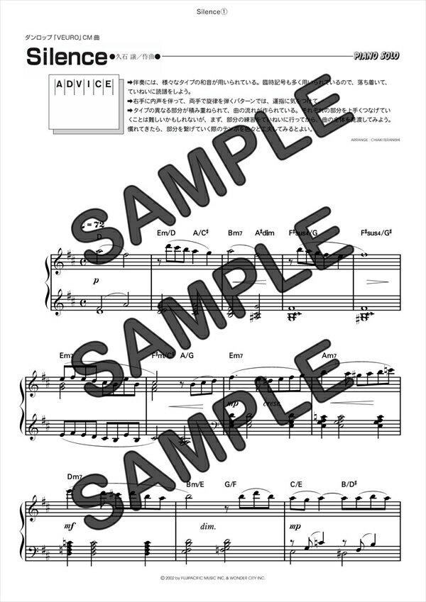 【ダウンロード楽譜】 Silence/久石 譲(ピアノソロ譜 中級1)