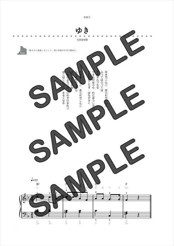 【ダウンロード楽譜】 ゆき/(ピアノソロ譜 初級1)