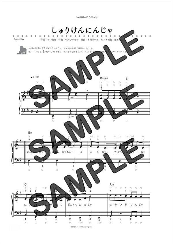 【ダウンロード楽譜】 しゅりけんにんじゃ/(ピアノソロ譜 初級1)