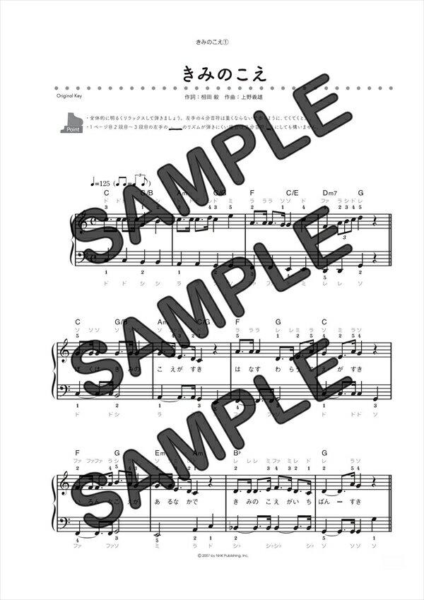 【ダウンロード楽譜】 きみのこえ/横山 だいすけ、三谷 たくみ(ピアノソロ譜 初級1)