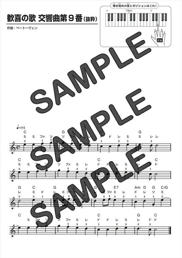 【ダウンロード楽譜】 歓喜の歌 交響曲第9番/Ludwig van Beethoven(メロディ譜譜 初級1)