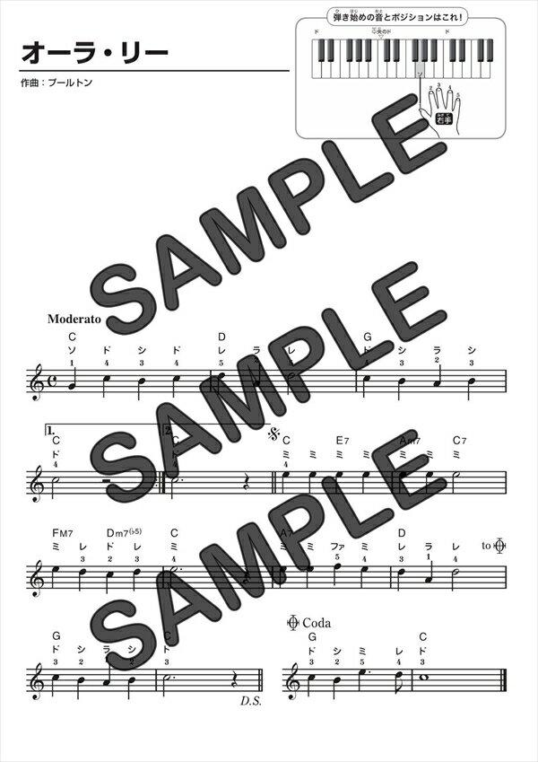 【ダウンロード楽譜】 オーラ・リー/George R. Poulton(メロディ譜譜 初級1)