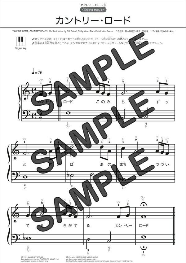【ダウンロード楽譜】 カントリー・ロード/本名 陽子(ピアノソロ譜 初級1)