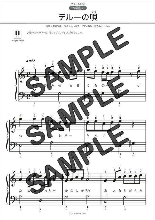 【ダウンロード楽譜】 テルーの唄/手嶌 葵(ピアノソロ譜 初級1)