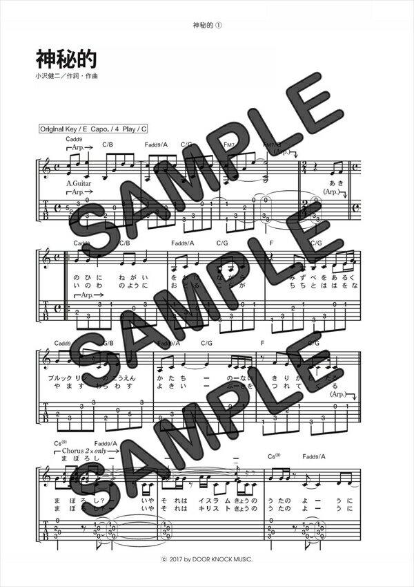 【ダウンロード楽譜】 神秘的(弾きがたり)/小沢 健二(ギター弾き語り譜譜 中級1)