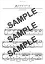 樂天商城 - 【ダウンロード楽譜】 渚のアデリーヌ/Richard Clayderman(ピアノソロ譜 中級1)