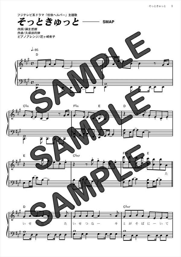 【ダウンロード楽譜】 そっときゅっと/SMAP(ピアノソロ譜 初級2)