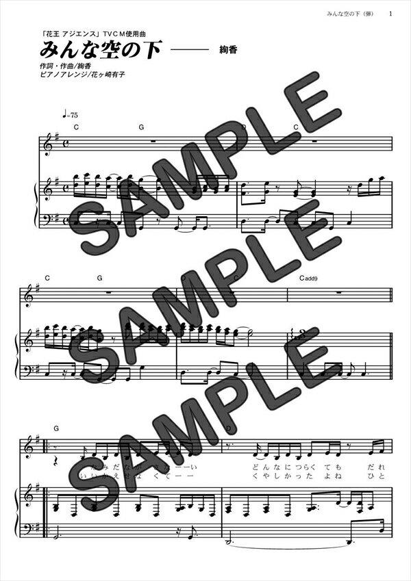【ダウンロード楽譜】 みんな空の下(弾き語り)/絢香(ピアノ弾き語り譜 中級1)