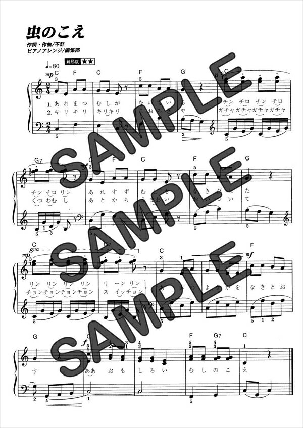 【ダウンロード楽譜】 虫のこえ/(ピアノソロ譜 初級2)