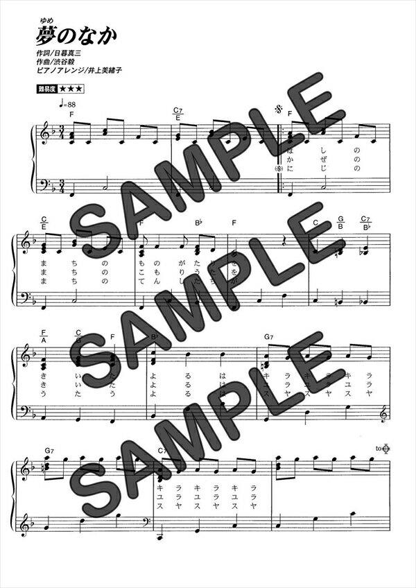 【ダウンロード楽譜】 夢のなか/渋谷 毅(ピアノソロ譜 初級2)