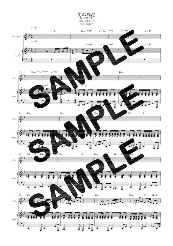 【ダウンロード楽譜】 男の母港/北島三郎(ピアノ弾き語り譜 初級1)