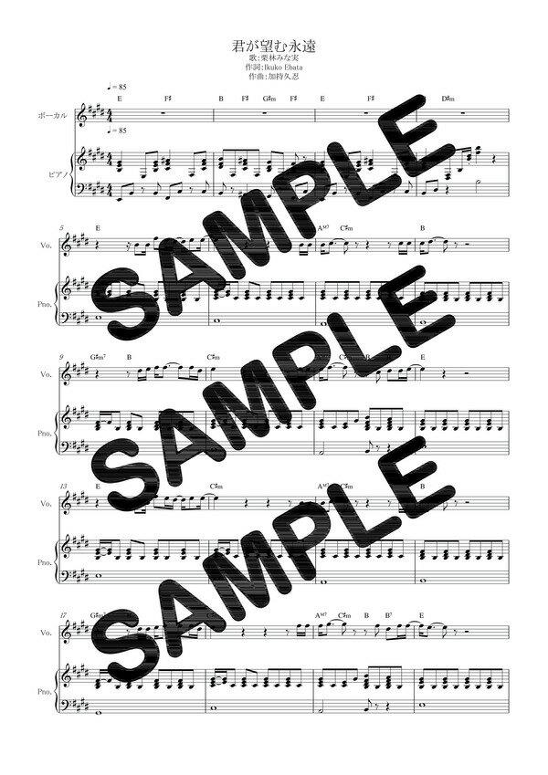 【ダウンロード楽譜】 君が望む永遠/栗林みな実(ピアノ弾き語り譜 中級1)