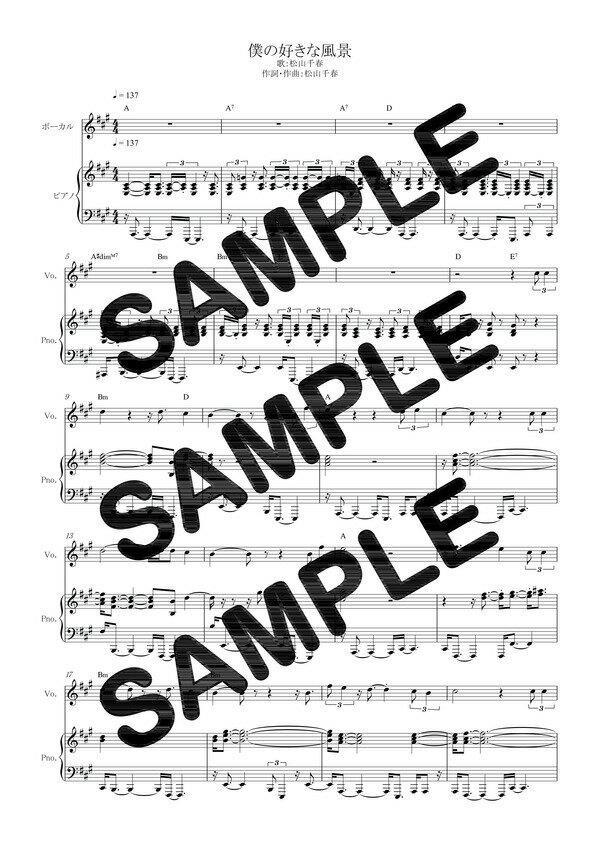 【ダウンロード楽譜】 僕の好きな風景/松山千春(ピアノ弾き語り譜 初級2)