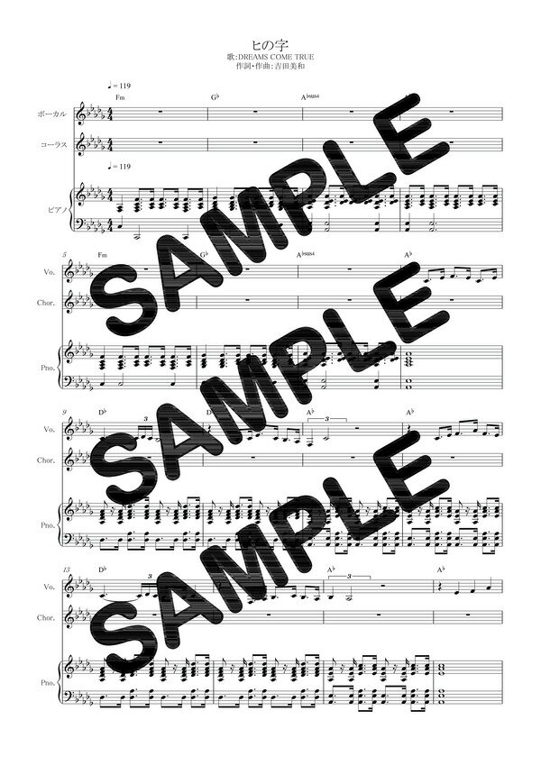 【ダウンロード楽譜】 ヒの字/DREAMS COME TRUE(ピアノ弾き語り譜 初級1)