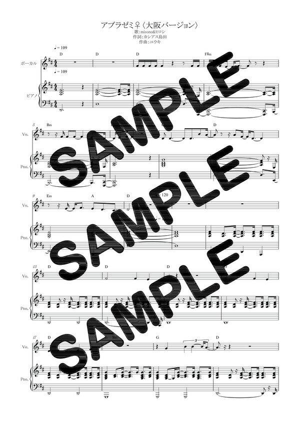 【ダウンロード楽譜】 アブラゼミ♀〈大阪バージョン〉/misono&ヒロシ(ピアノ弾き語り譜 初級1)