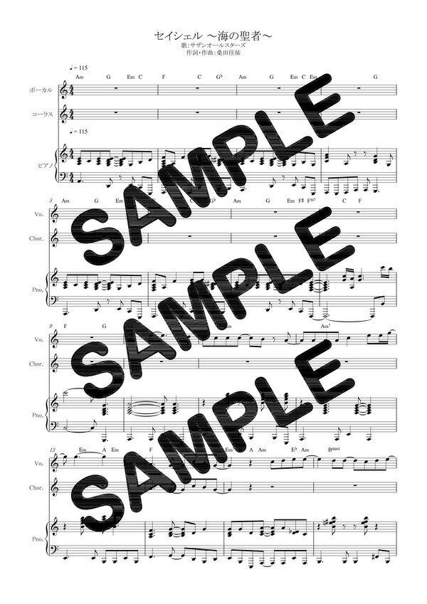 【ダウンロード楽譜】 セイシェル 〜海の聖者〜/サザンオールスターズ(ピアノ弾き語り譜 初級1)