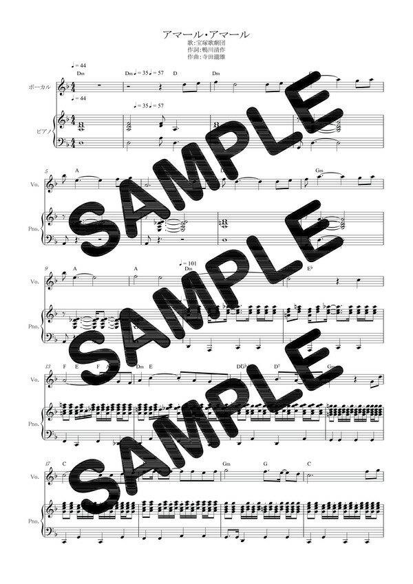 【ダウンロード楽譜】 アマール・アマール/宝塚歌劇団(ピアノ弾き語り譜 初級1)