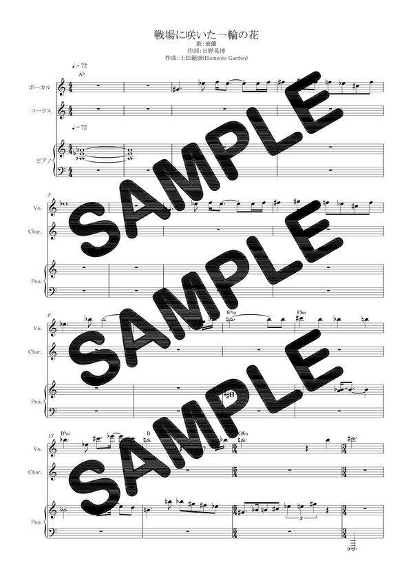 【ダウンロード楽譜】 戦場に咲いた一輪の花/飛蘭(ピアノ弾き語り譜 初級1)