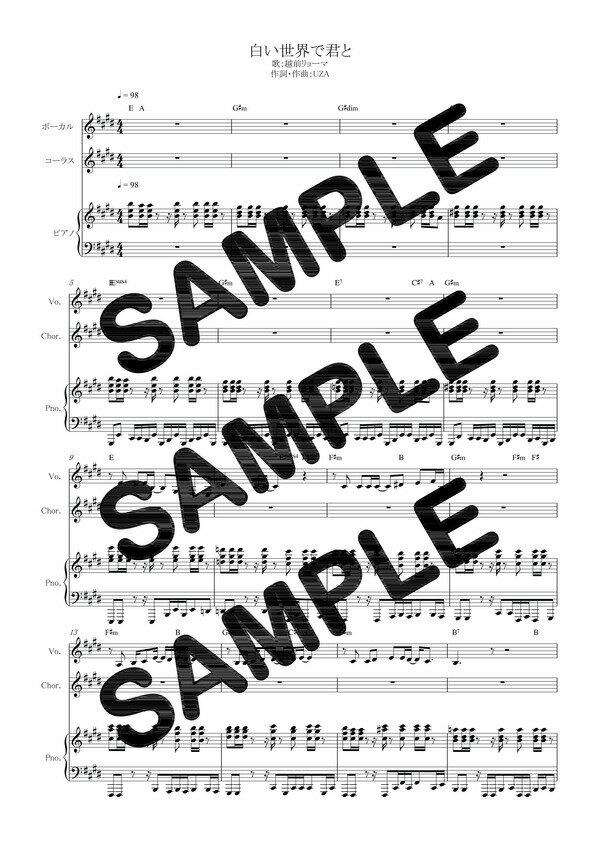【ダウンロード楽譜】 白い世界で君と/越前リョーマ(ピアノ弾き語り譜 中級1)