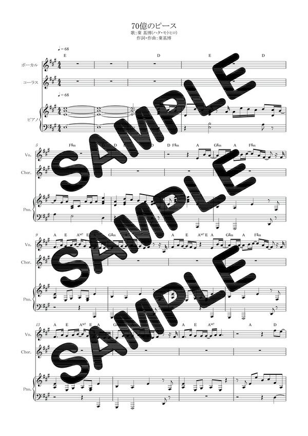 【ダウンロード楽譜】 70億のピース/秦 基博(ハタ・モトヒロ)(ピアノ弾き語り譜 初級1)