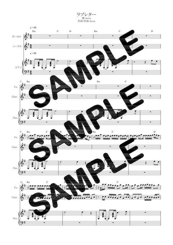 【ポイント10倍】【ダウンロード楽譜】 ラブレター/lecca(ピアノ弾き語り譜 初級1)