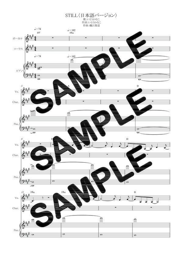 【ダウンロード楽譜】 STILL〈日本語バージョン〉/いとうかなこ(ピアノ弾き語り譜 初級1)