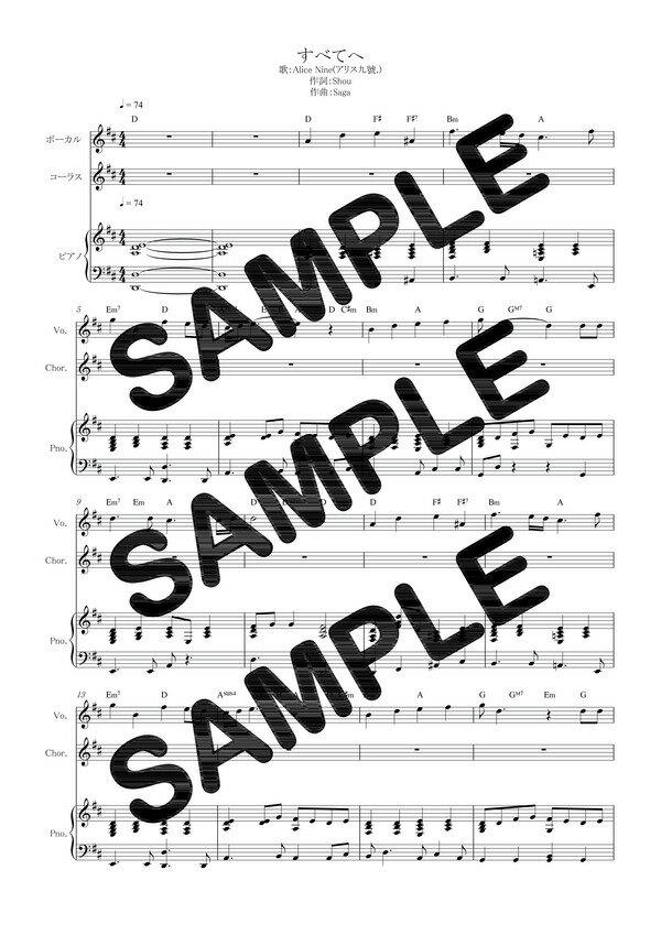 【ダウンロード楽譜】 すべてへ/Alice Nine(アリス九號.)(ピアノ弾き語り譜 初級1)