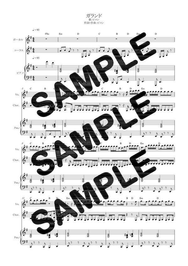 【ダウンロード楽譜】 ガランド/ピコン(ピアノ弾き語り譜 初級1)