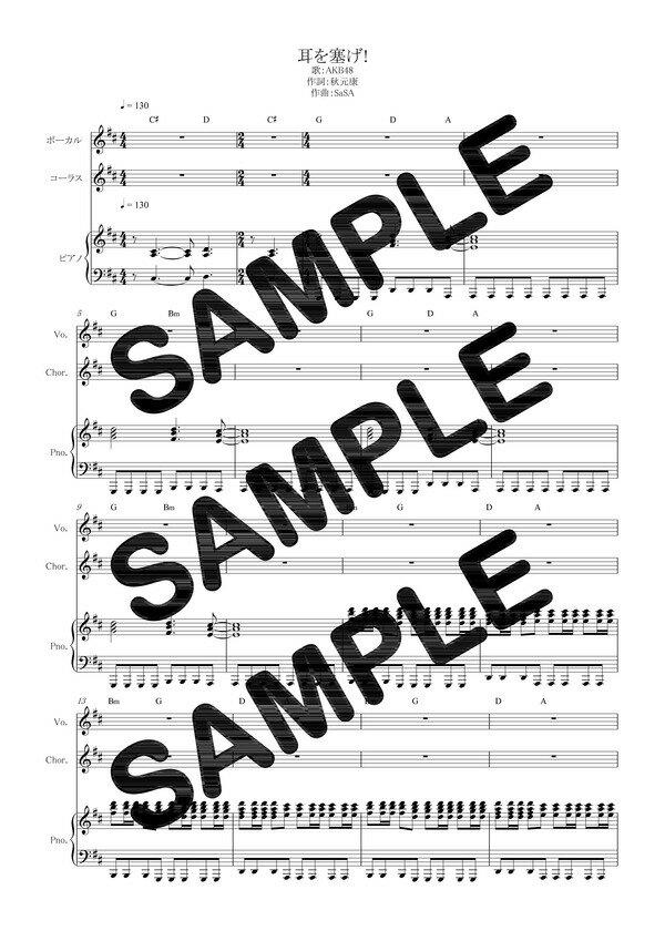 【ダウンロード楽譜】 耳を塞げ!/AKB48(ピアノ弾き語り譜 初級1)