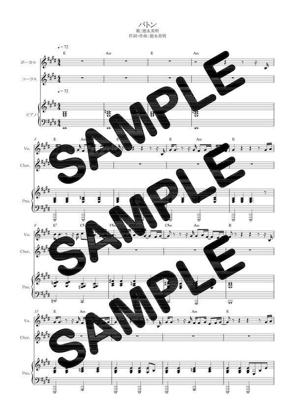 【ダウンロード楽譜】 バトン/徳永英明(ピアノ弾き語り譜 中級1)