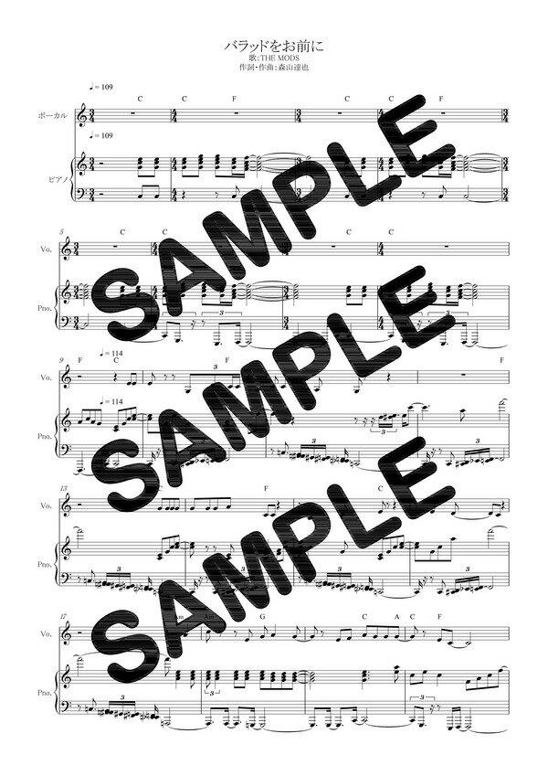 【ダウンロード楽譜】 バラッドをお前に/THE MODS(ピアノ弾き語り譜 初級1)
