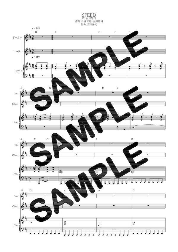 【ダウンロード楽譜】 SPEED/吉川晃司(ピアノ弾き語り譜 初級2)