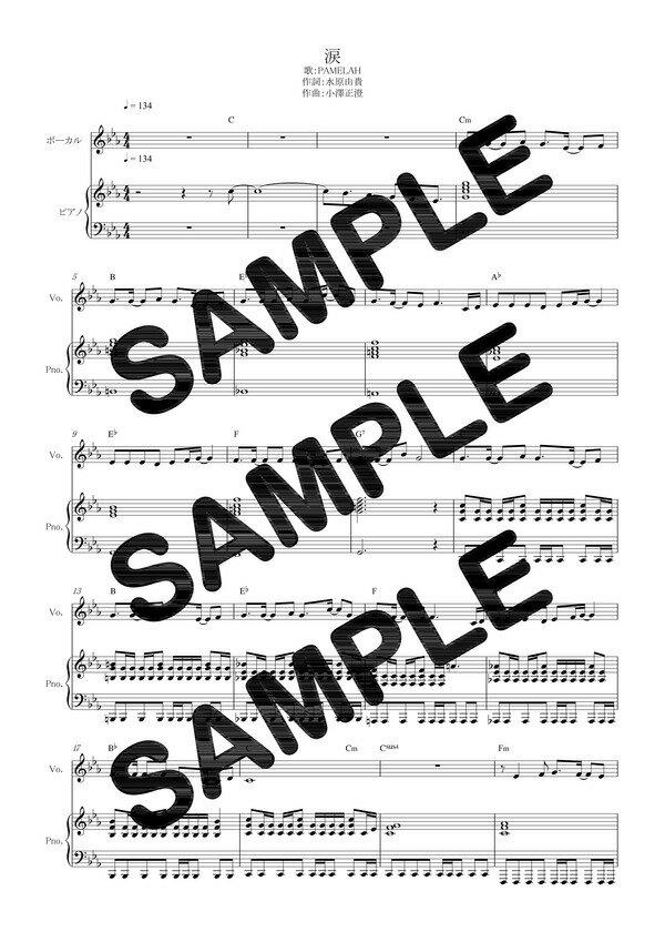 【ダウンロード楽譜】 涙/PAMELAH(ピアノ弾き語り譜 )