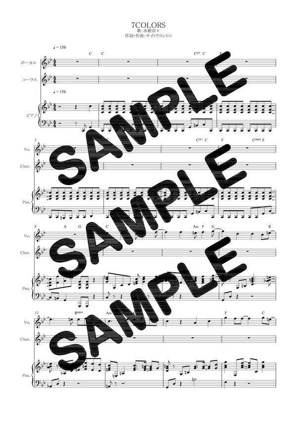 【ダウンロード楽譜】 7COLORS/水樹奈々(ピアノ弾き語り譜 初級2)