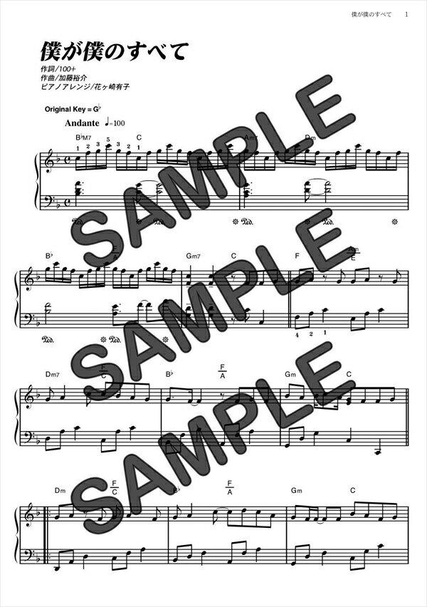 【ポイント10倍】【ダウンロード楽譜】 僕が僕のすべて(インストゥルメンタル)/嵐(ピアノソロ譜 中級1)