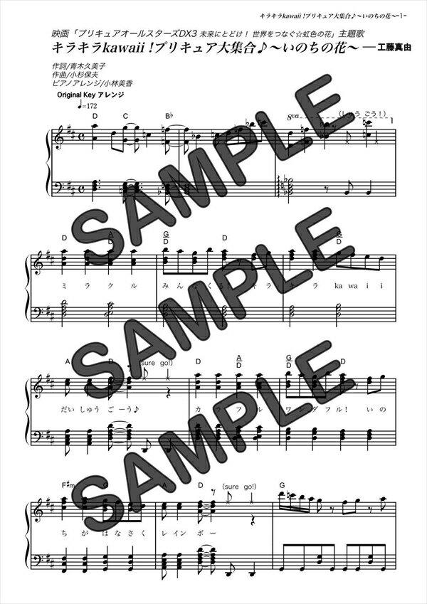 【ダウンロード楽譜】 キラキラkawaii プリキュア!大集合♪〜いのちの花〜/工藤 真由(ピアノソロ譜 中級1)