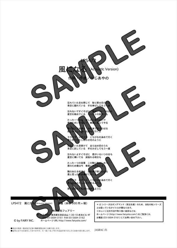 【ダウンロード楽譜】 風になる(Acoustic Ver.)/つじ あやの(ピアノソロ譜 初級2)