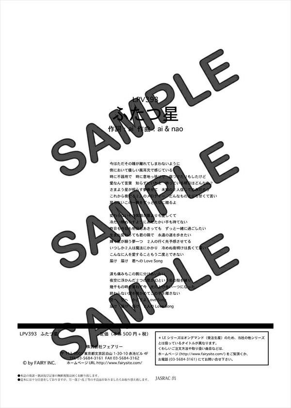 【ポイント10倍】【ダウンロード楽譜】 ふたつ星(弾き語り)/I WiSH(ピアノ弾き語り譜 初級2)