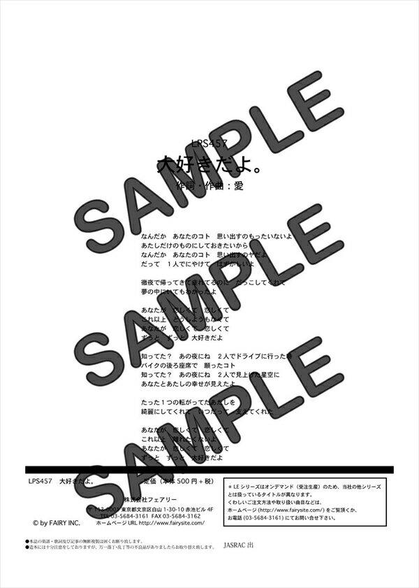 【ポイント10倍】【ダウンロード楽譜】 大好きだよ。/大塚 愛(ピアノソロ譜 初級2)