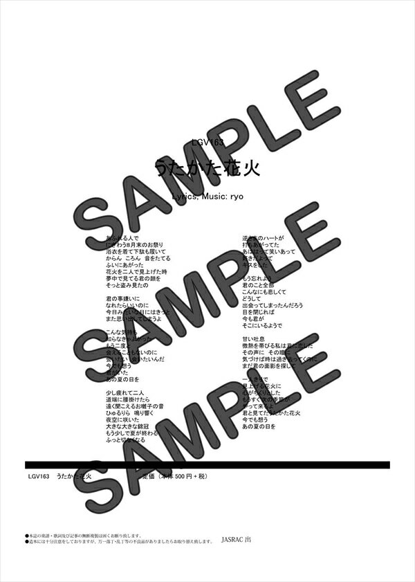 【ダウンロード楽譜】 うたかた花火(弾き語り)/supercell(ギター弾き語り譜譜 中級2)