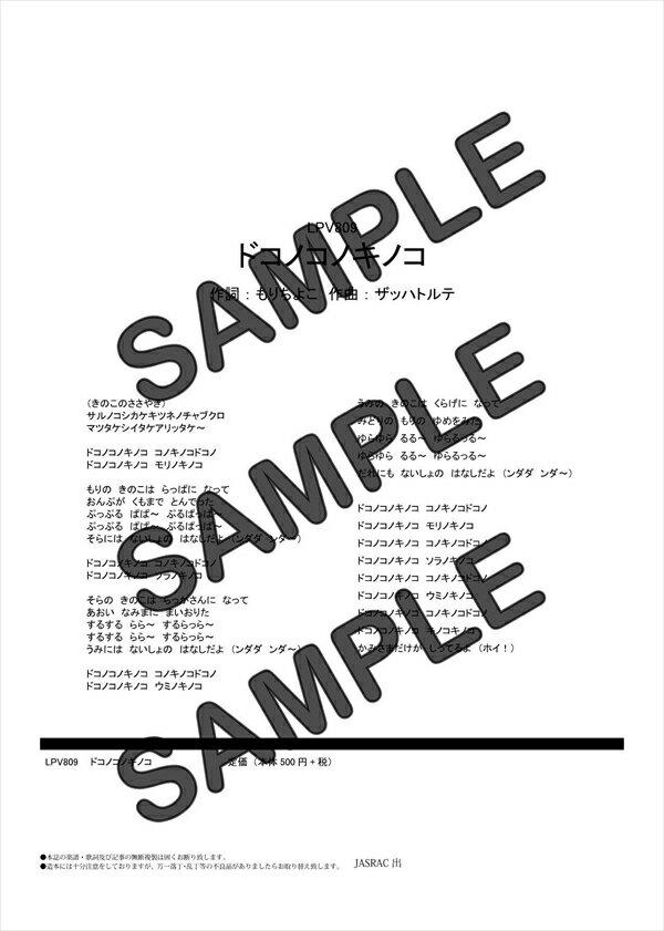 【ダウンロード楽譜】 ドコノコノキノコ(弾き語り)/横山 だいすけ・三谷 たくみ(ピアノ弾き語り譜 中級1)