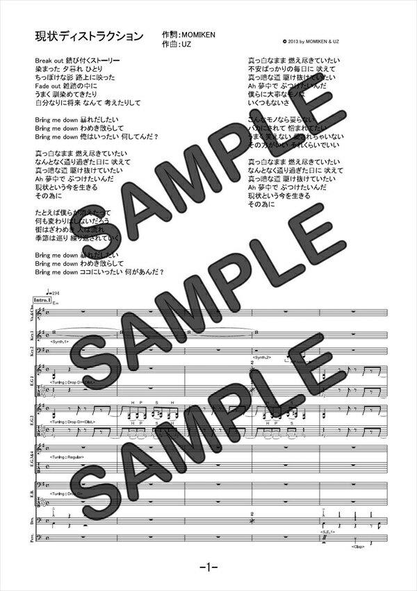【ダウンロード楽譜】 現状ディストラクション/SPYAIR(バンドスコア譜 中級2)